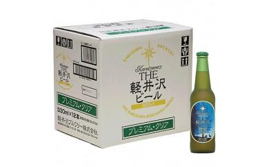 [№5865-0089]〈プレミアム・クリア〉12瓶 THE軽井沢ビール
