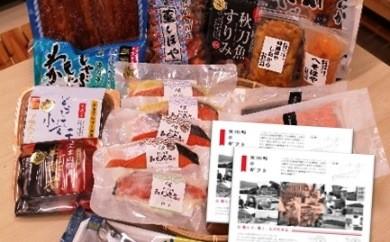 B.「あがいんおながわ」商品19種と「女川町のギフト」2個セット(冷凍)