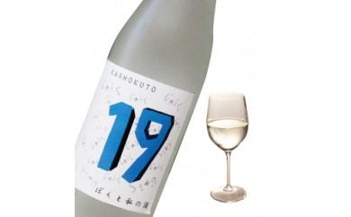 AY05【数量限定】純米吟醸「19(じゅーく)」??純米吟醸生酒720ml?2本【50pt】