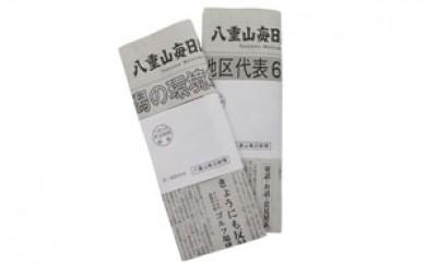 [№5747-0111]八重山毎日新聞 年間購読(八重山郡内)