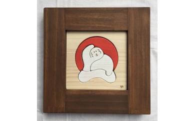 BW13 着日指定可 木のおもちゃ 「壁掛け干支パズル(さる)」【135pt】