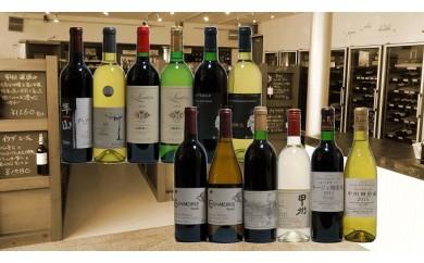 [№5768-0076]原産地呼称 希少ワイン12本セットB