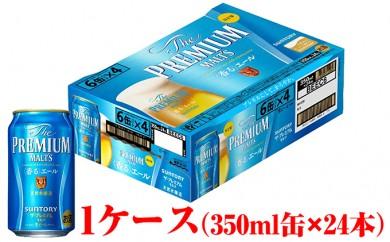 [№5809-1333]新プレミアムモルツ <香る>エール1ケース (350ml缶24本)