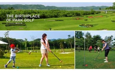 [№5749-0178]幕別生まれのスポーツ パークゴルフ体験コース(3名様/組)インストラクター付き