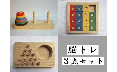 BW25 着日指定可 木のおもちゃ「脳トレ3点セットA」【145pt】