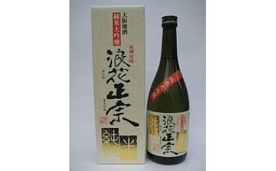 「浪花酒造」浪花正宗 純米大吟醸720ml 1本_0101