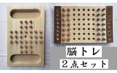 BW24 着日指定可 木のおもちゃ 「脳トレ2点セットA」【135pt】