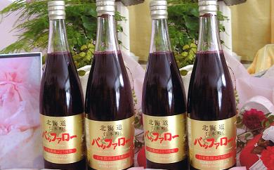 【アップルハウス】バッファローぶどうジュース(北海道仁木町産)
