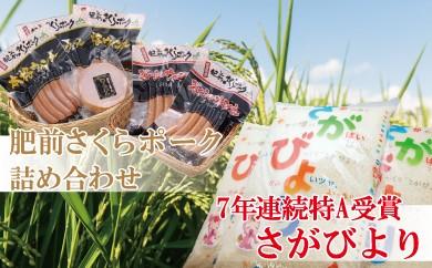 D-6 佐賀県産米「さがびより」 10kg&肥前さくらポーク「ハム・ウインナー 詰合せ」