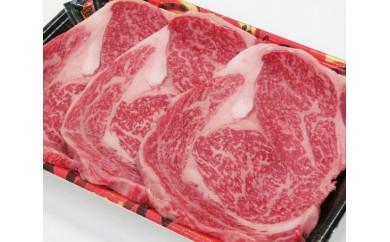 No.022 博多和牛ロースステーキ3枚入り(約750g)