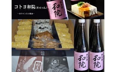 C-10. めんつう&コトヨ醤油 本格ラーメンと醤油のセット