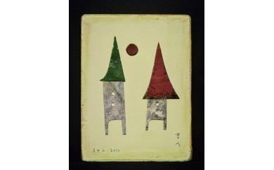 【A110-2】『数量限定 大西重成ハンドメイド』トッタン画(家と月)