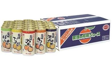 【B35】ポン愛媛の柑橘ジュース詰合せ