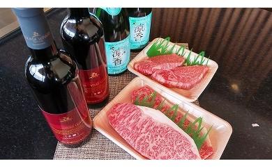 五ヶ瀬ワイン高千穂牛セット(夕陽,涼香各2本・ステーキセット)B-1