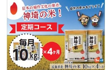 【定期便】「神埼の米」10㎏×4ヶ月