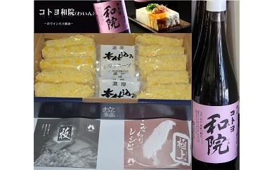 B-27. めんつう&コトヨ醤油 本格ラーメンと醤油のセット