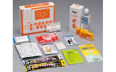 No.041 防災対策用品 オレンジBOX Ⅲ / 防災 安心 福岡県 人気 おすすめ