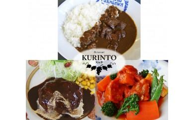 F20-2 レストラン究林登-KURINTO-シェフおすすめの3品Aセット