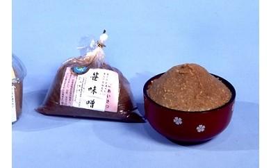 A-7. 手作りの笹味噌セット(4kg)
