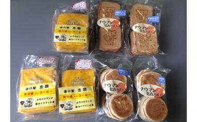 [№5749-0170]道の駅・忠類 幕別町忠類特産品セット(B)
