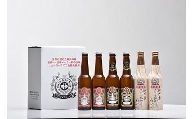 B-6.  スワンレイクビール 金賞セット