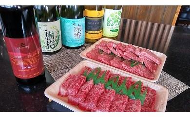 五ヶ瀬ワイン高千穂牛セット(五ヶ瀬ワイン5種各1本・焼肉セット)B-2