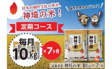 【定期便】「神埼の米」10㎏×7ヶ月