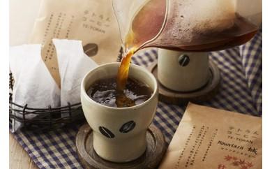 B41【毎月お届け】器具のいらないコーヒーパック テトラんコーヒー