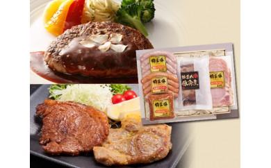 No.025 佐賀牛ハンバーグ・錦雲豚味噌漬けセット・錦雲豚バラエティセット