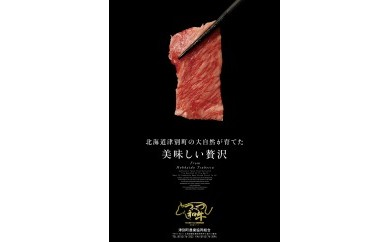 【D045-4】『つべつ和牛』 焼肉(モモ・バラ)1.4㎏