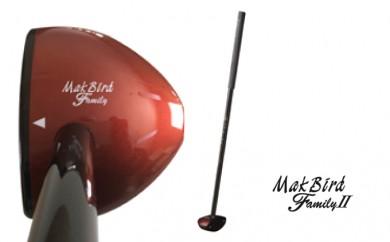 [№5749-0173]初心者におすすめパークゴルフクラブ2本セット『マクバード・ファミリーⅡ』