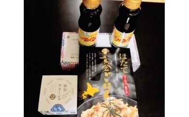 10-51 紋別特産品詰め合わせA