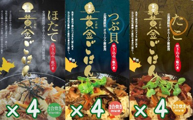 40-24 紋別黄金ごはんセット(12箱)