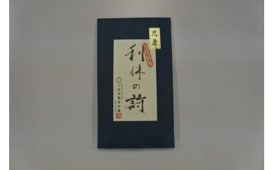 A-16 利休の詩(煎茶)