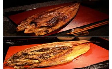 【A0104】小樽を味わう 干魚セット