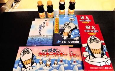 20-34 紋太くんのお菓子・紋たれセットB