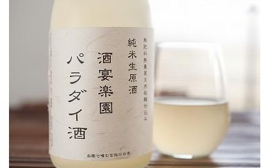 AB-1超希少!!自然栽培天日干し米100%の日本酒(無濾過生原酒)