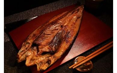【A0103】小樽を味わう 北海道産開き真ほっけ