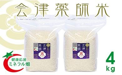 15-B フローライシダ 会津薬師米(コシヒカリ)白米4kg(29年度産米)