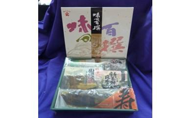 【A0501】堀内水産食品 味の百選小樽炊き詰合せセット