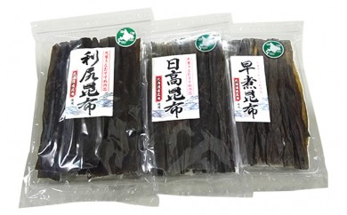 【A125】魚市場厳選 北海道産昆布3種セット