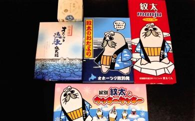 10-49 紋太くんのお菓子・アヒージョセットA