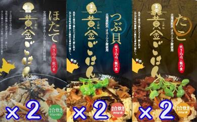 20-32 紋別黄金ごはんセット(6箱)