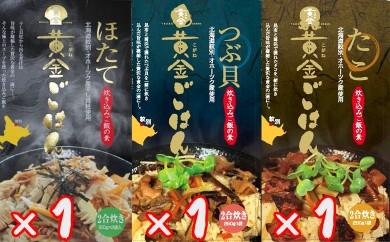 10-47 紋別黄金ごはんセット(3箱)