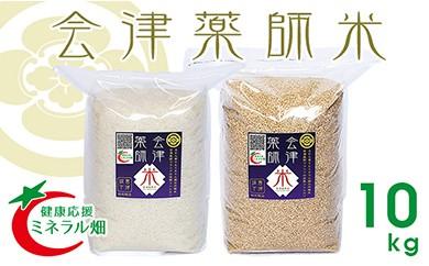 15-G フローライシダ 会津薬師米(コシヒカリ)白米と玄米のセット10kg(29年度産米)