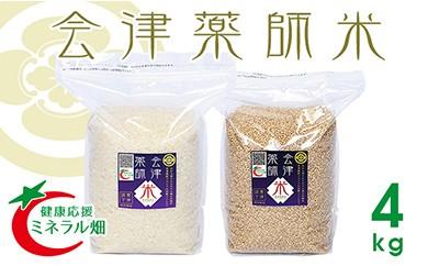 15-D フローライシダ 会津薬師米(コシヒカリ)白米と玄米のセット4kg(29年度産米)