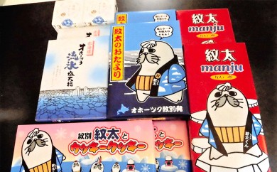 20-33 紋太くんのお菓子・アヒージョセットB
