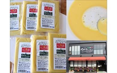 【A0901】小樽の本格イ タリアン ぴあっとヌォーボの とうもろこしのクリームスープ 6食セット