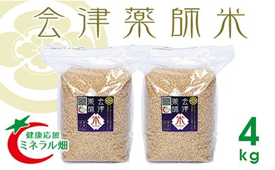 15-C フローライシダ 会津薬師米(コシヒカリ)玄米4kg(29年度産米)