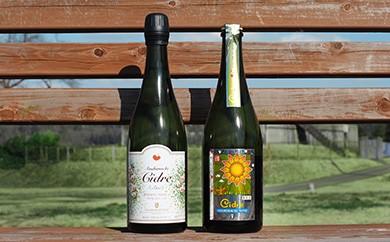 【りんごのお酒が登場】朝日町ワインCidre(シードル)甘口・辛口セット